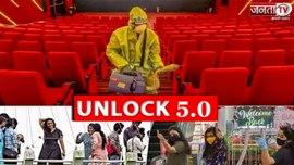 Unlock-5 की Guideline जारी, Cinema Hall से लेकर School होगें Reopen