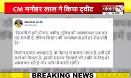 किसानों को लेकर CM मनोहर लाल ने ट्वीट कर कही ये बड़ी बात