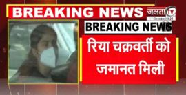 Drugs Case: Rhea Chakraborty को मिली सशर्त जमानत, भाई शौविक की याचिका हुई खारिज