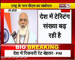 PM Modi LIVE: राष्ट्र के नाम PM MODI का संबोधन || JANTA TV