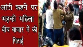 'आंटी' कहने पर भड़की महिला, करवाचौथ की शॉपिंग छोड़ बीच बाजार में बाल पकड़कर लड़की को पीटा