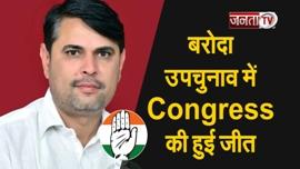 बरोदा उपचुनाव में बजा कांग्रेस का डंका, इंदुराज नरवाल की हुई जीत