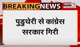 पुडुचेरी में गिरी कांग्रेस सरकार, विश्वास मत में हार के बाद CM नारायणसामी ने LG को सौंपा इस्तीफा