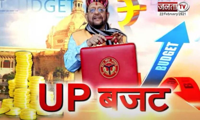 UP Budget 2021-22: वित्त मंत्री सुरेश खन्ना ने पेश किया पहली बार पेपरलेस बजट