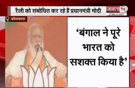 PM Modi Brigade Rally: पीएम मोदी ने कहा- बंगाल ने पूरे भारत को सशक्त किया है