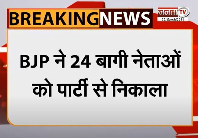 Himachal: बीजेपी ने 24 बागी नेताओं को पार्टी से निकाला, प्राथमिक सदस्यता को किया निलंबित