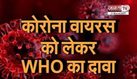 कोरोना को लेकर WHO का दावा, चमगादड़ से इंसानों में पहुंचा होगा वायरस