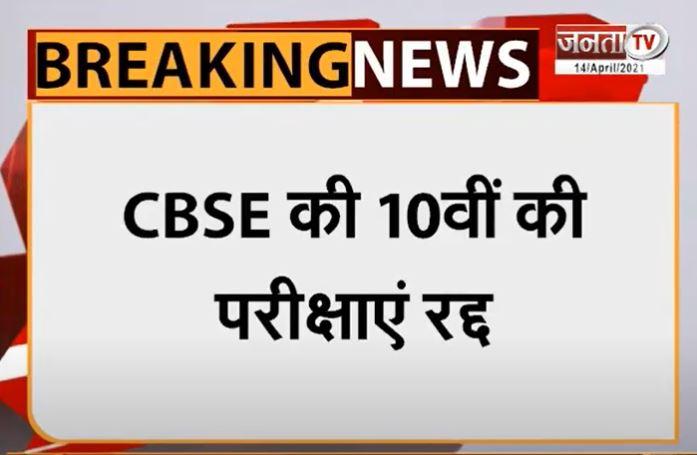 CBSE बोर्ड की 10वीं की परीक्षा रद्द, 12वीं की परीक्षा टाली गई