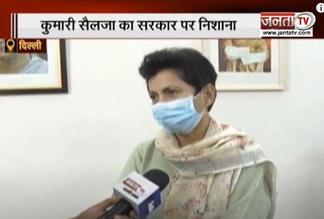 Kumari Selja ने सरकार पर साधा निशाना, बोलीं- मंडियों में नहीं हो रहा फसल का उठान