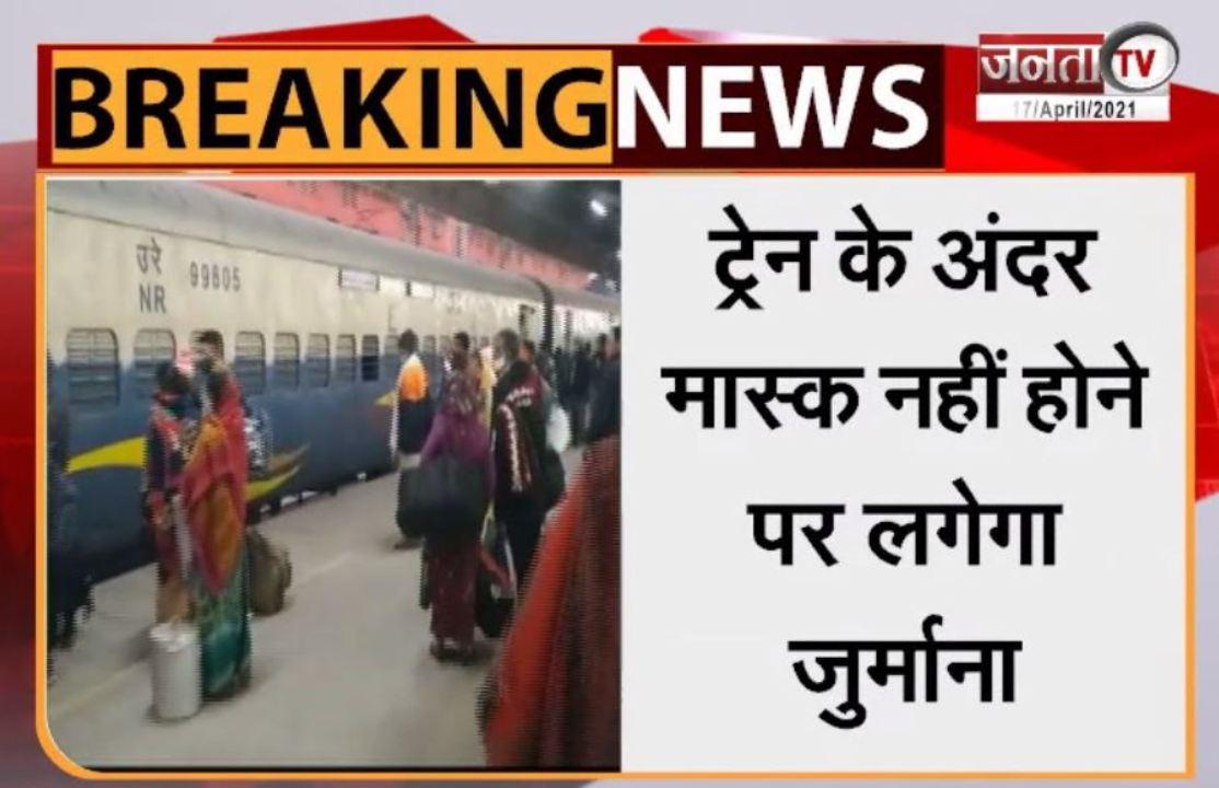 अब रेलवे स्टेशन और ट्रेन के अंदर मास्क नहीं लगाना पड़ेगा भारी, लगेगा 500 का जुर्माना