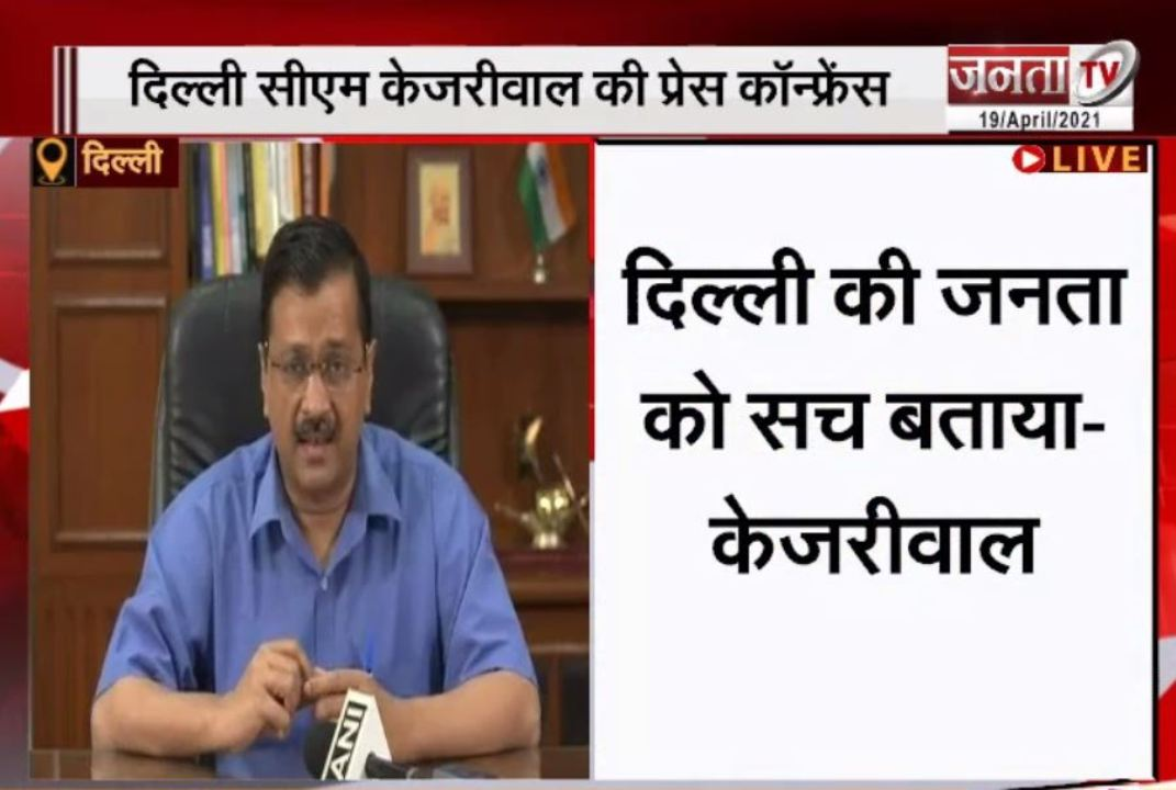 दिल्ली में आज से 6 दिन का लॉकडाउन, CM केजरीवाल बोले- अब नहीं किया तो चरमरा जाएगा हेल्थ सिस्टम