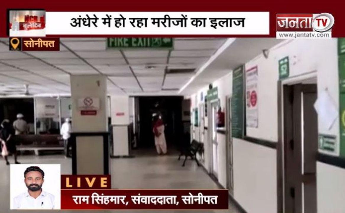 Sonipat के अस्पताल में कई घंटो तक बिजली गुल, डॉक्टरों ने फ्लैट लाइट के सहारे मरीजों का किया इलाज