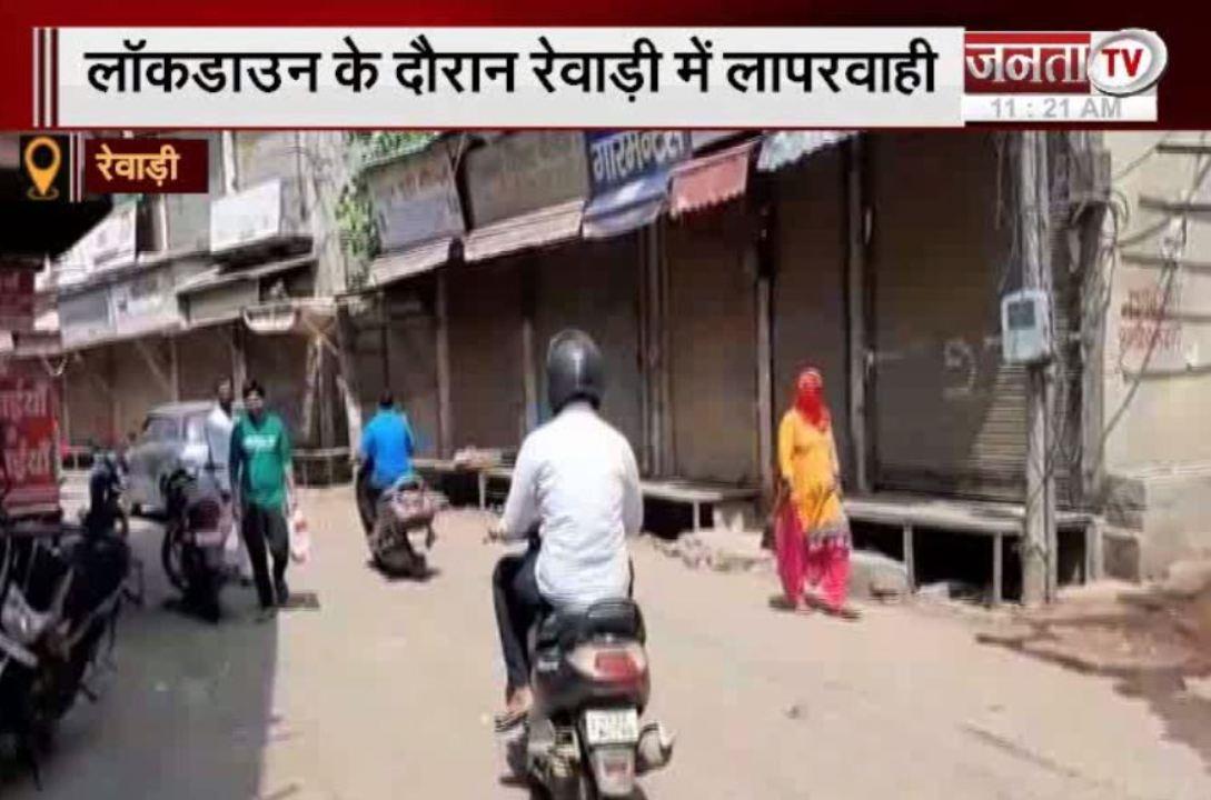 लापरवाही : हरियाणा में Lockdown का पहला दिन, Rewari में सड़को पर बिना वजह घूम रहे लोग