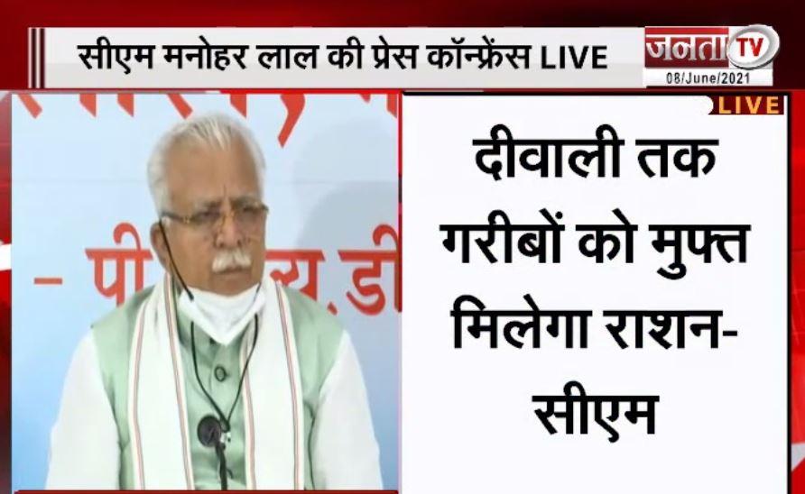 गरीबों को मुफ्त राशन और फ्री वैक्सीन समेत Haryana से जुड़े मुद्दों पर देखिए क्या बोले CM मनोहर लाल.?