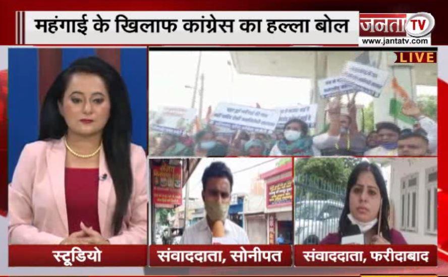 Haryana:पेट्रोल-डीजल के बढ़ते दामों पर कई जगहों पर कांग्रेसियों का प्रदर्शन, देखिए ग्राउंड जीरो से..