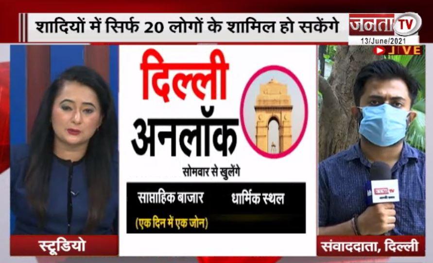 Delhi Unlock : राजधानी में सोमवार से खुलेंगे सभी बाजार,स्कूल-कॉलेज के लिए करना होगा इंतजार
