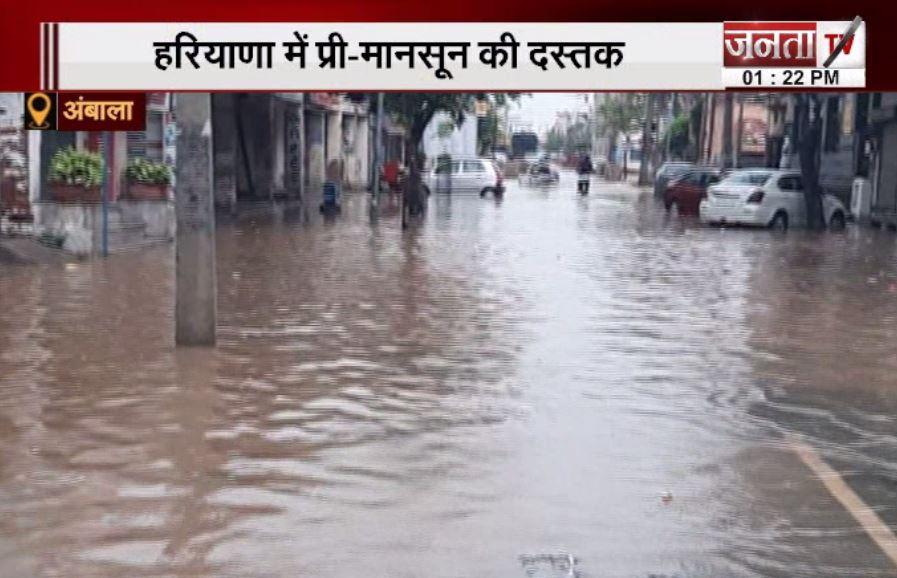 Haryana में प्रे-मानसून ने दी दस्तक,पहली बारिश ने खोली प्रशासन की पोल, बरसात की वजह से सड़कों पर जलभर
