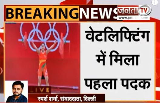 Tokyo Olympics : वेटलिफ्टिंग में मीराबाई चानू ने सिल्वर जीत रचा इतिहास, PM मोदी ने दी बधाई