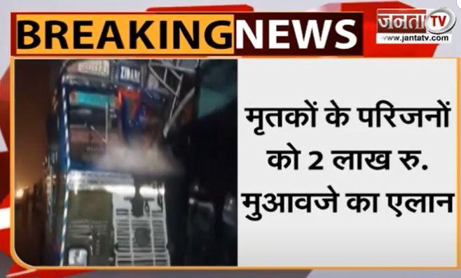 यूपी: बाराबंकी में भीषण सड़क हादसा, 18 लोगों की मौत, CM योगी ने जताया दुख, 2 लाख मुआवजे का ऐलान