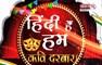 Hindi Diwas 2021: 'हिंदी दिवस' पर 'कवि दरबार'…देखिए खास पेशकश