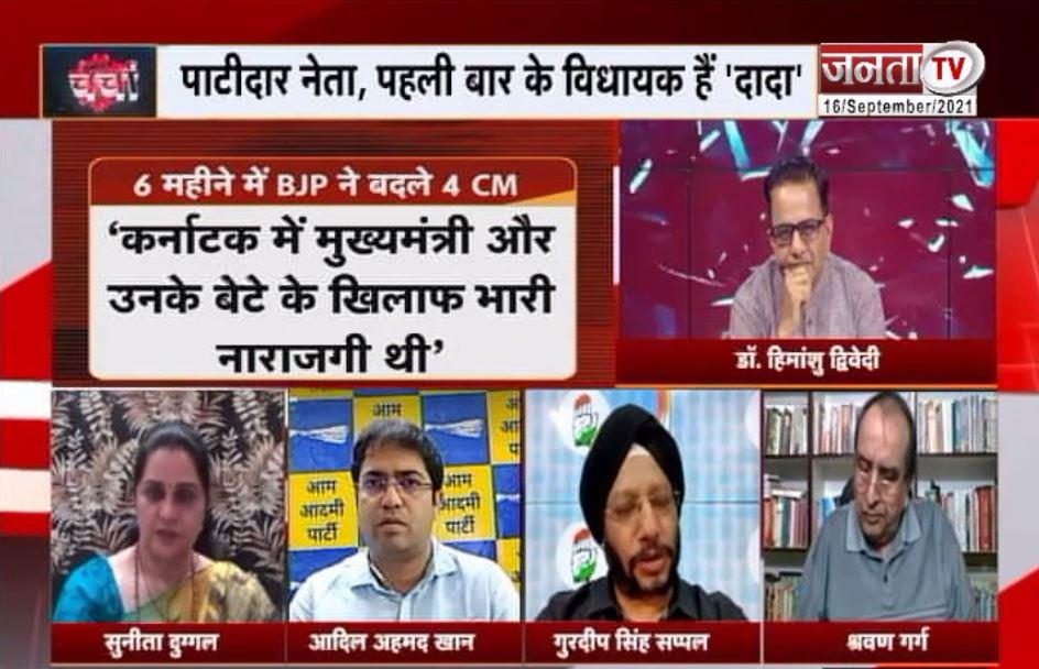 'चेहरों' में बदलाव, किस पर अगला दांव ? देखिए 'चर्चा' प्रधान संपादक Dr Himanshu Dwivedi के साथ