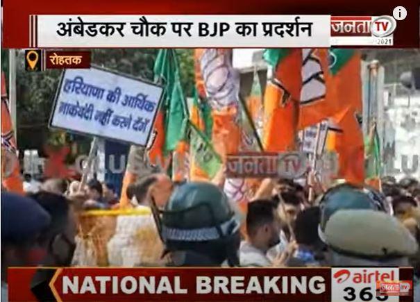 Rohtak: भाजपा कार्यकर्ताओं ने दिया कांग्रेस भवन के बाहर धरना, Punjab CM के बयान से हैं नाखुश