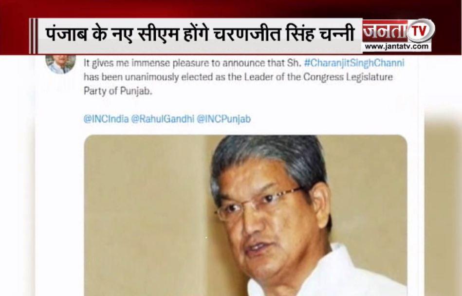 Punjab New CM: चरणजीत सिंह चन्नी  होंगे पंजाब के नए मुख्यमंत्री, हरीश रावत ने ट्वीट कर दी जानकारी