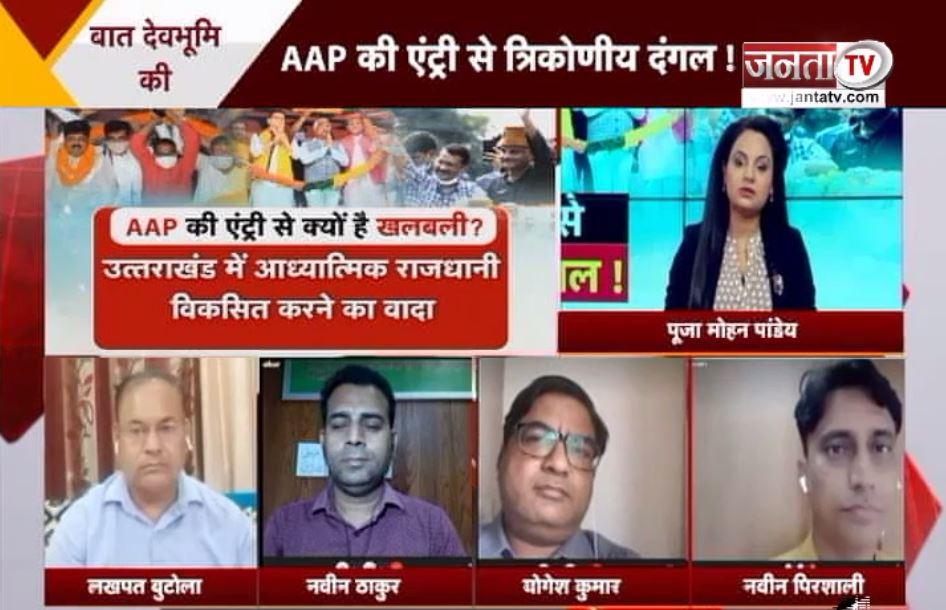 Baat Dev Bhoomi Ki: AAP की एंट्री से 'त्रिकोणीय' दंगल ! देखिए खास पेशकश