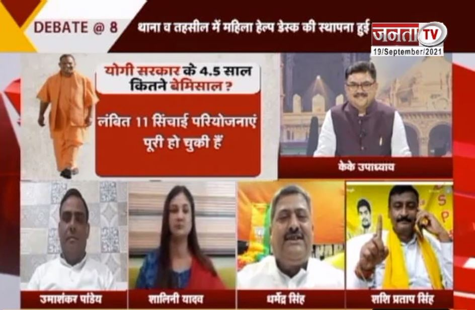 Debate: योगी सरकार के 4.5 साल, कितने बेमिसाल ? देखिए खास पेशकश Janta Tv यूपी के संपादक के के उपाध्या