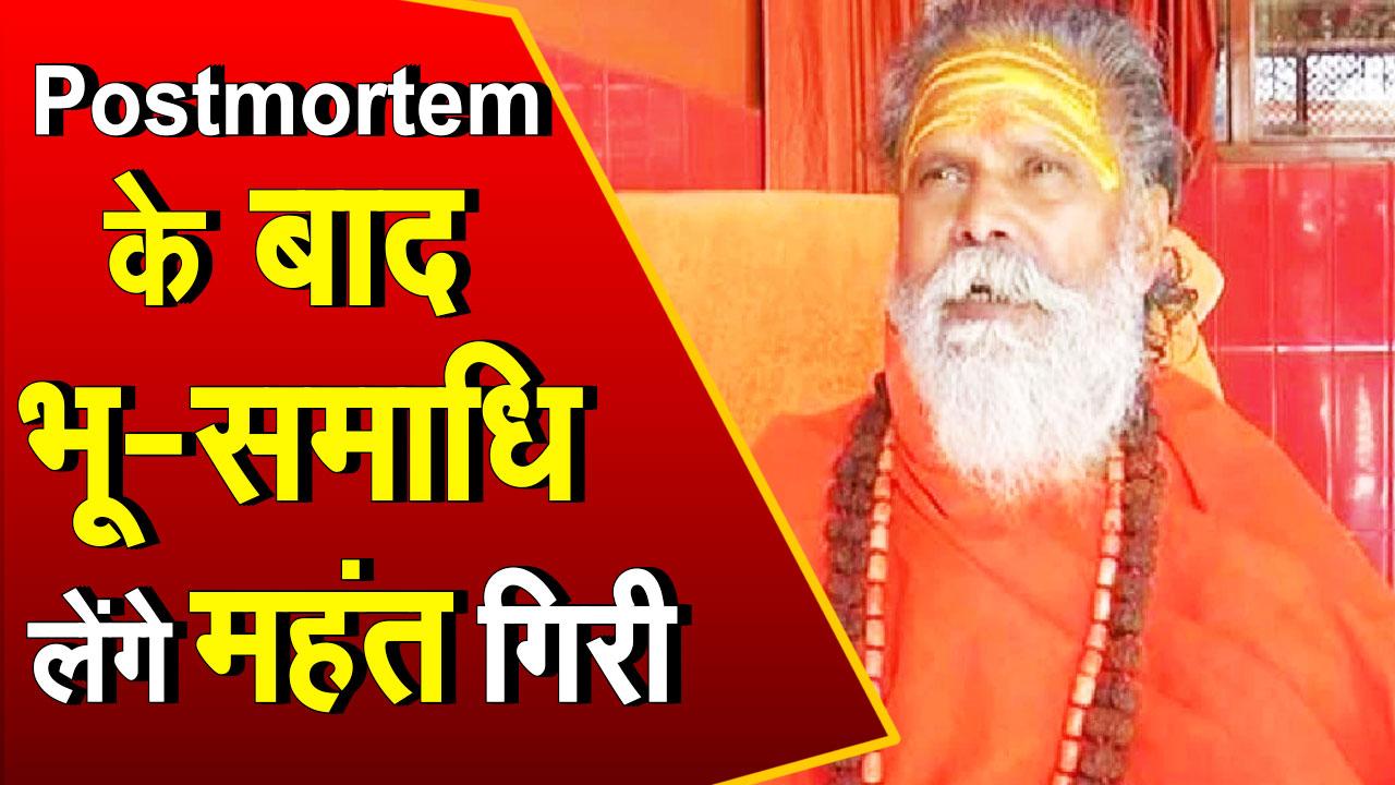 Mahant Narendra Giri Death: महंत नरेंद्र गिरि का होगा पोस्टमार्टम, 12 बजे दी जाएगी भू-समाधि