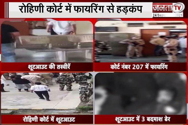Delhi के रोहिणी कोर्ट परिसर में फायरिंग, Gangster Jitender Gogi की मौत