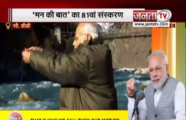 Mann Ki Baat: PM मोदी ने किया आर्थिक स्वच्छता का जिक्र, बोले- इकोनॉमी में पारदर्शिता आ रही है