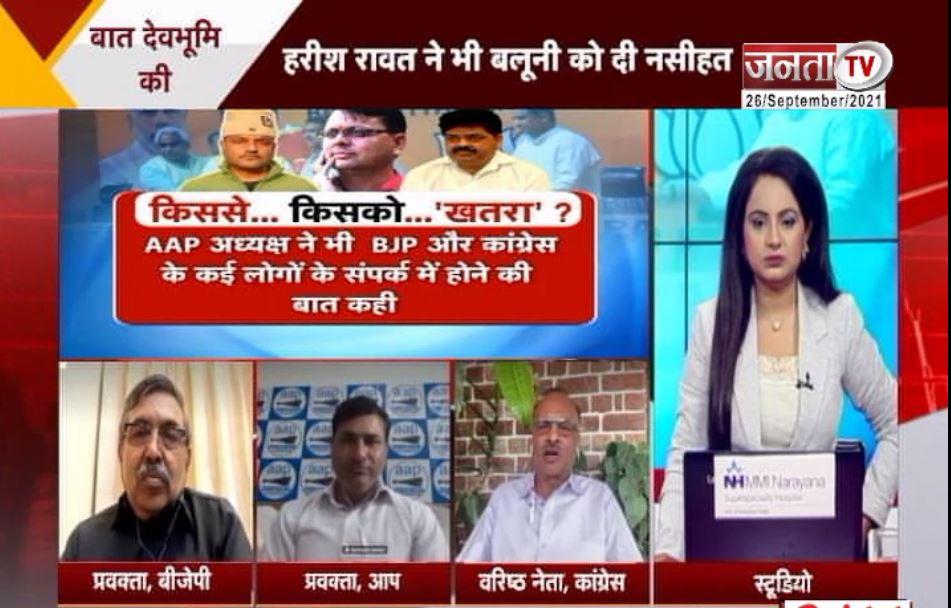 Baat Devbhoomi Ki: किसके दल में कितने बाग़ी ? देखिए खास पेशकश