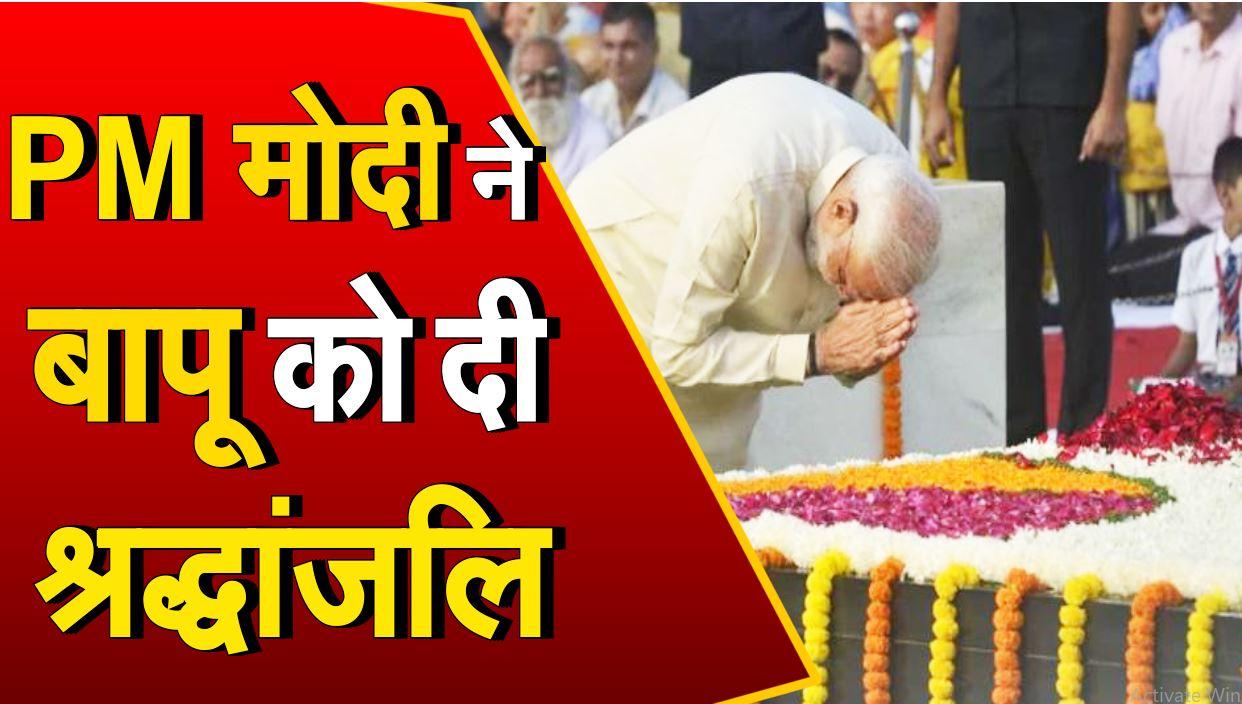 बापू की 152वीं जयंती पर राजघाट पहुंचे तमाम नेता, PM मोदी समेत इन नेताओं ने दी श्रद्धांजलि