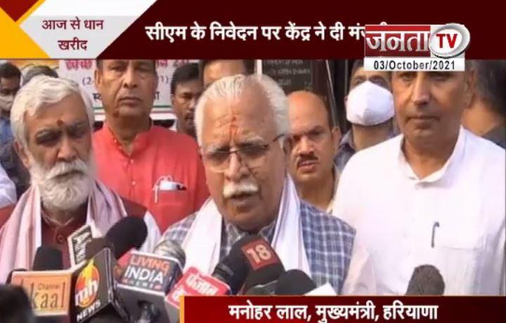 Haryana में आज से शुरू होगी धान की खरीद, सीएम के निवेदन पर केंद्र ने दी मंजूरी