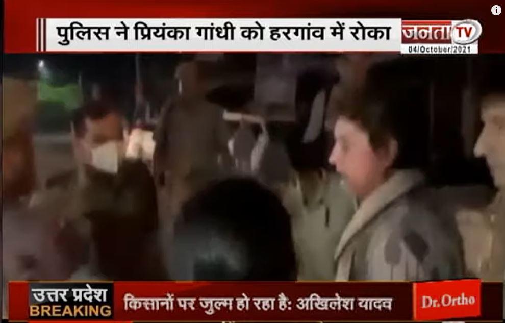 Lakhimpur Kheri Violence:Congress महासचिव Priyanka Gandhi को Uttar Pradesh Police ने हिरासत में लिया