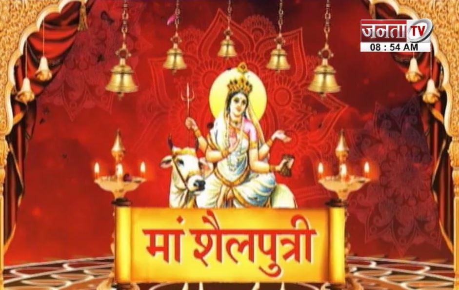 Shardiya Navratri 2021: नवरात्रि के पहले दिन इस विधि से करें देवी शैलपुत्री की पूजा, ये हैं शुभ मुहू