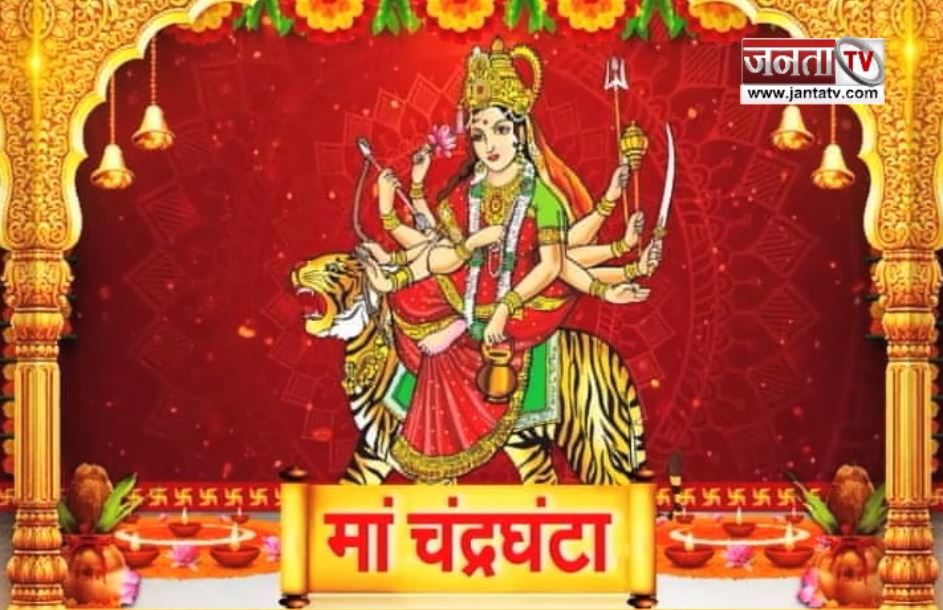 Navratri 2021: नवरात्रि के तीसरे दिन इस विधि से करें मां चंद्रघंटा की पूजा, ये हैं शुभ मुहूर्त, मंत्