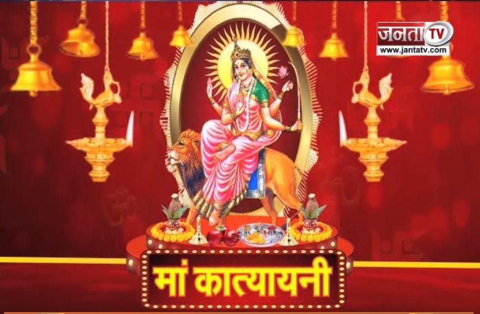 Navratri 2021:  नवरात्रि के छठे दिन इस विधि से करें मां कात्यायनी की पूजा, ये हैं शुभ मुहूर्त, मंत्र
