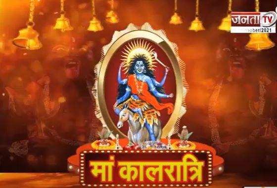 Navratri 2021: नवरात्रि के सातवें दिन इस विधि से करें मां कालरात्रि की पूजा, ये हैं शुभ मुहूर्त, मंत