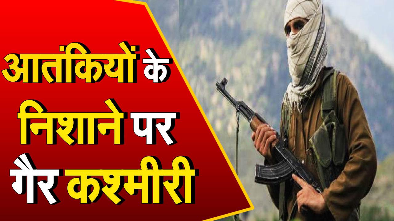Kulgam Terrorist Attack: आतंकियों की कायराना करतूत, 3 गैर कश्मीरी मजदूरों को मारी गोली